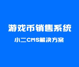 韩服游戏币收购系统解决方案